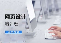 网页设计培训班