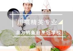川菜精英专业培训班