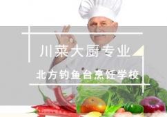 川菜大厨专业培训