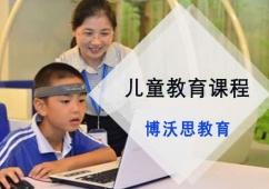 儿童教育训练课程