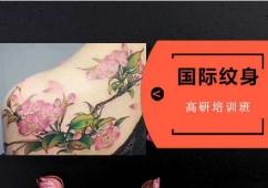 国际纹身高研培训班