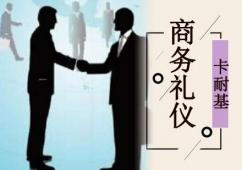 企业商务礼仪培训课程