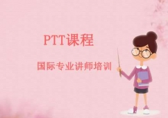 PTT国际专业讲师培训课程