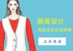 服装设计高级成衣定制课程