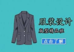 服装设计版型精品班