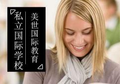 北京私立国际学校