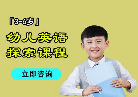 幼儿英语探索课程「3-6岁」