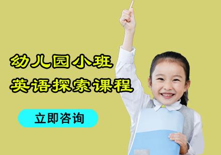 幼儿园小班英语课程