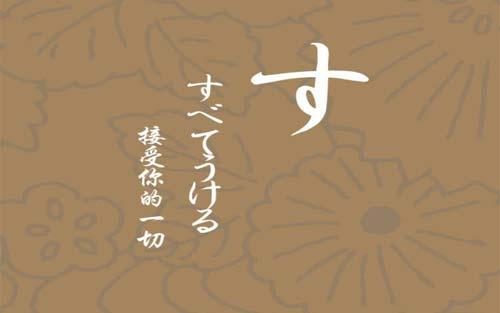 日语听写的方法