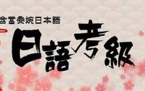 日语考试方法