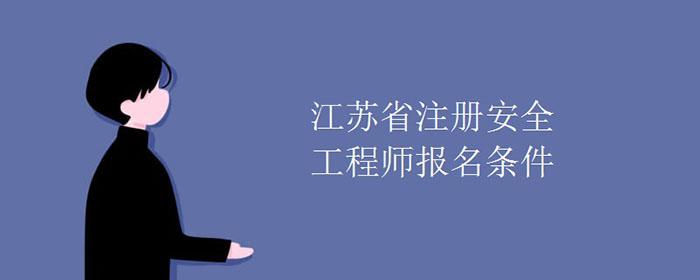 江苏省注册安全工程师报名条件