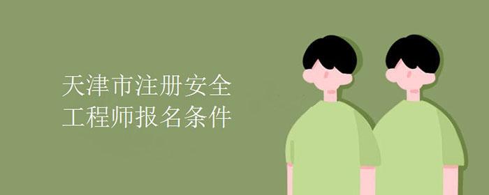 天津市注册安全工程师报名条件