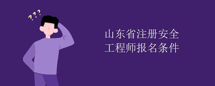 山东省注册安全工程师报名条件