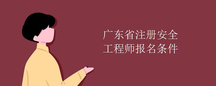 广东省注册安全工程师报名条件