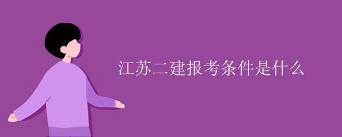 江苏二建报考条件是什么