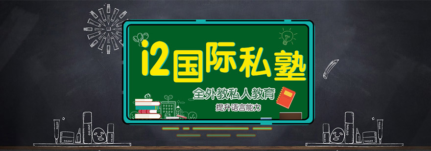 成都i2国际私塾培训学校