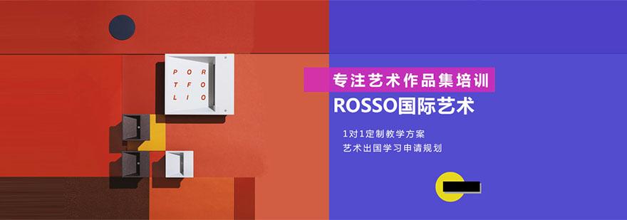 成都ROSSO国际艺术教育