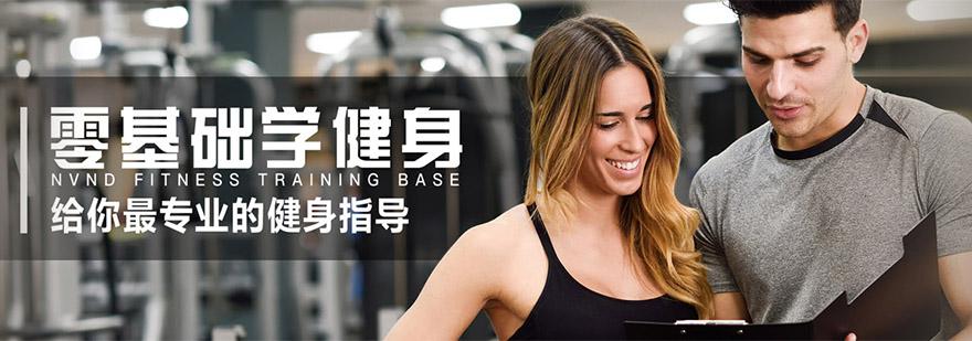 成都诺韦耐德健身教练培训学校